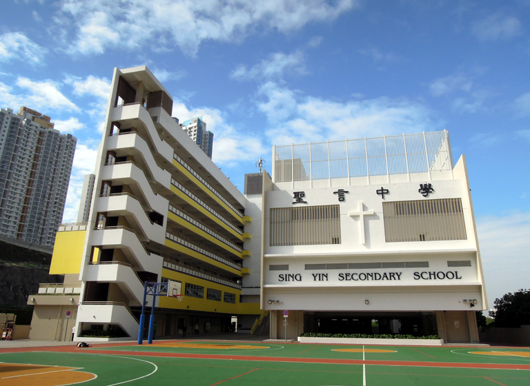 Sing Yin Secondary School 171 Prc Magazine